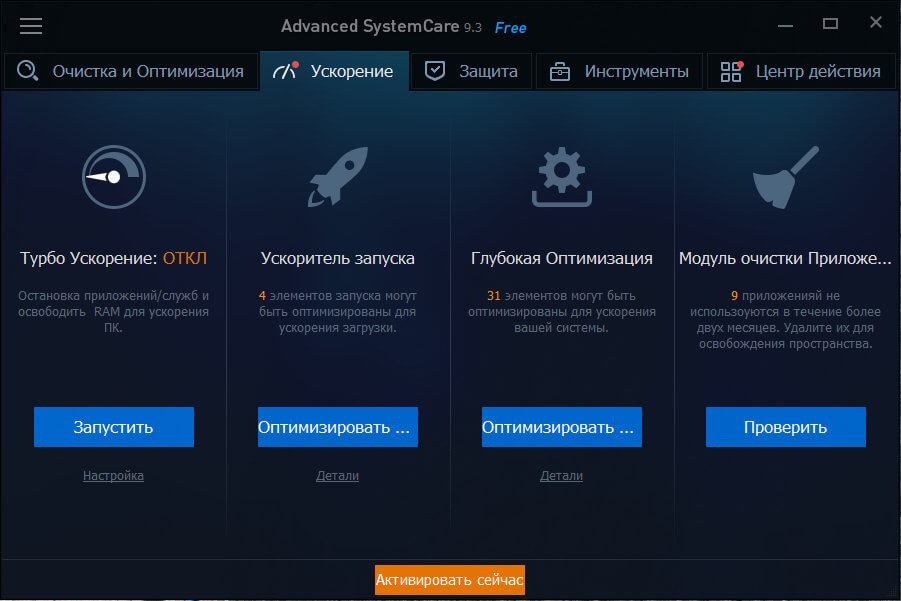Advanced Systemcare Pro 9 Репак торрент