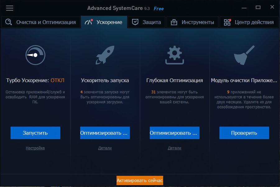 Advanced-SystemCare-активация