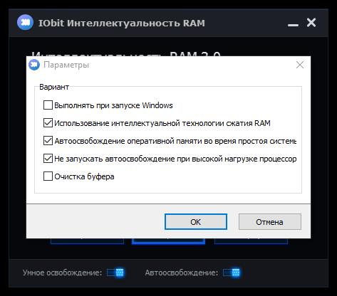 Настройка RAM